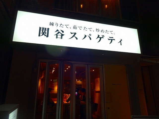 関谷スパゲティ7 (1)