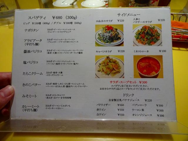 関谷スパゲティ7 (2)