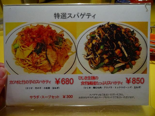 関谷スパゲティ7 (3)
