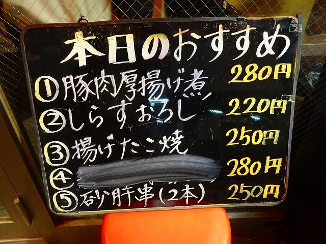 焼き鳥日高 (2)