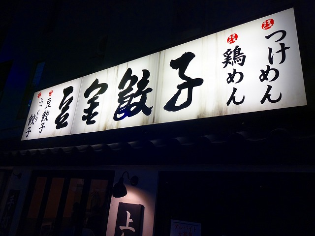 豆金餃子12 (1)