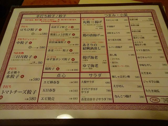 豆金餃子12 (2)