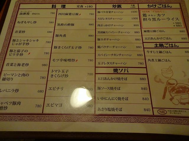 豆金餃子12 (3)