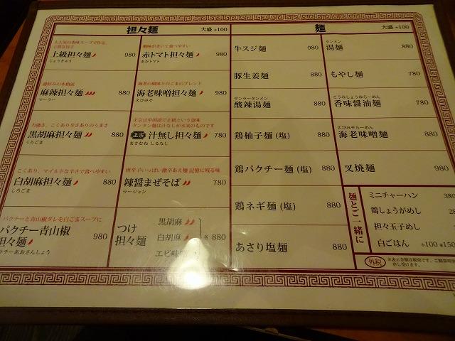 豆金餃子12 (4)
