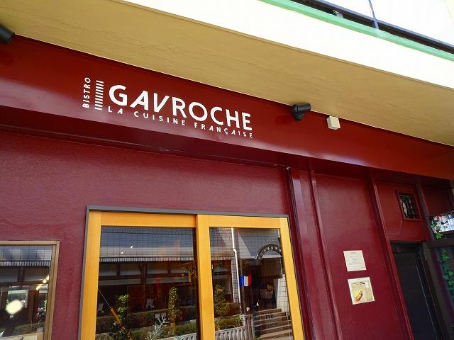gavroche3 (1)