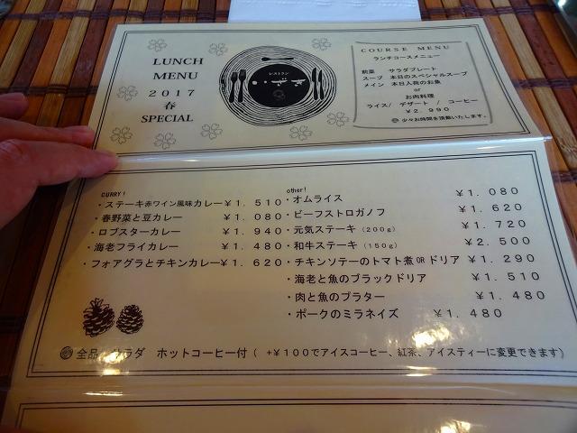 いざき3 (2)