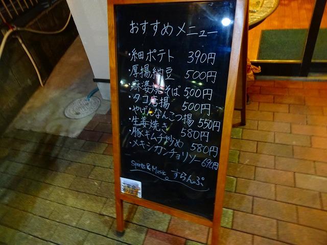 すらんぷ18 (2)