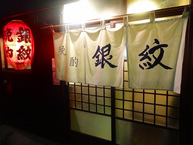 銀紋 (1)