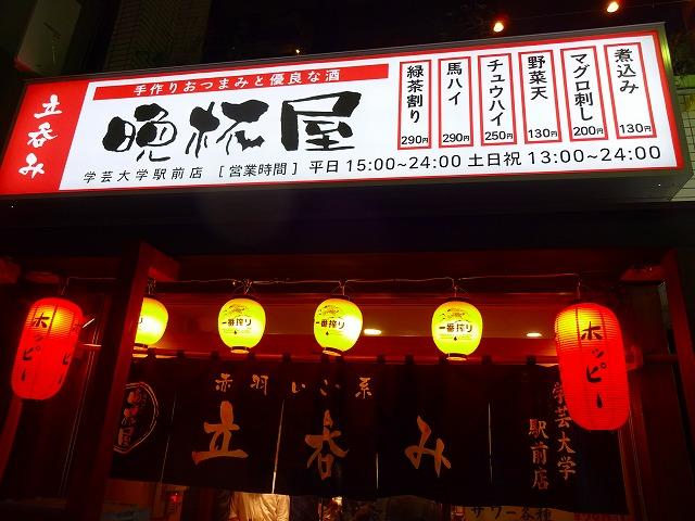 晩杯屋3 (1)