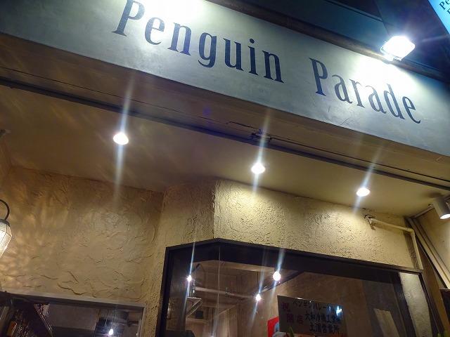 ペンギンパレード (1)