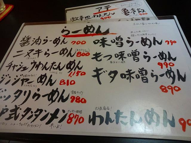 亀壱6 (2)
