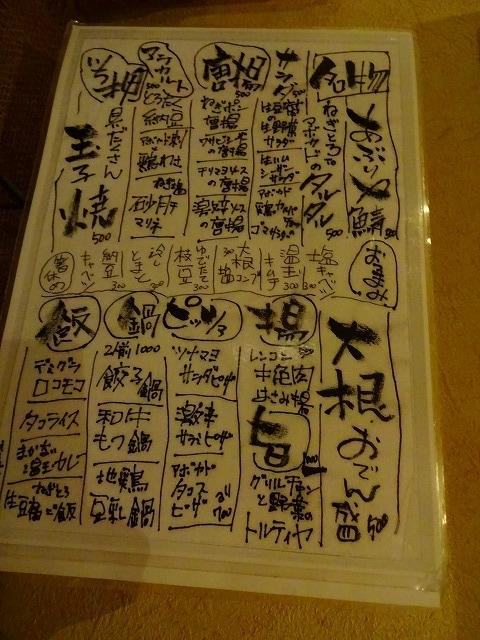 なかめくん2 (6)