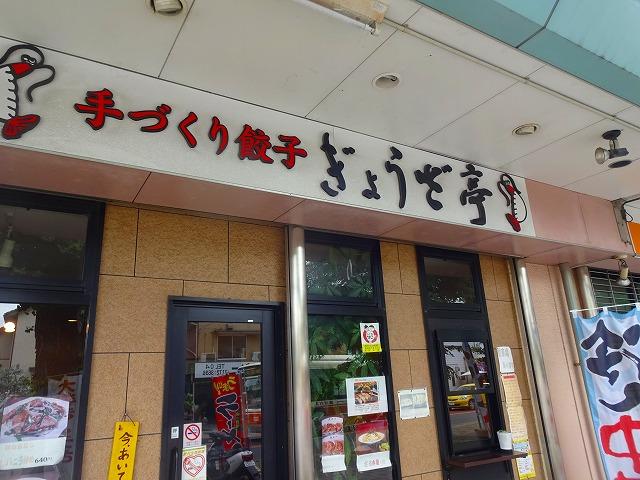 ぎょうざ亭6 (1)