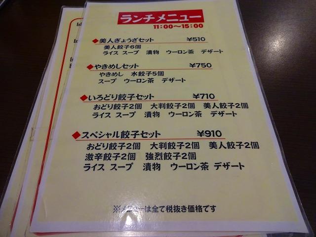 ぎょうざ亭6 (2)