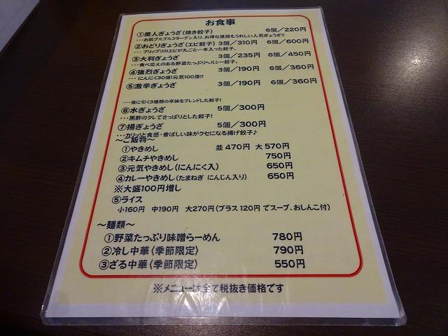 ぎょうざ亭6 (3)