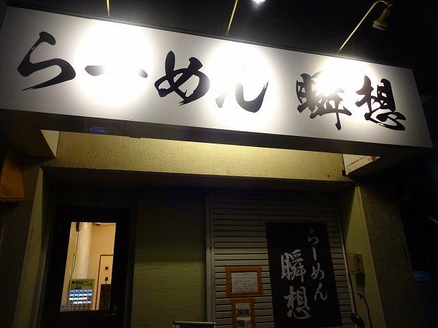 瞬想 (1)