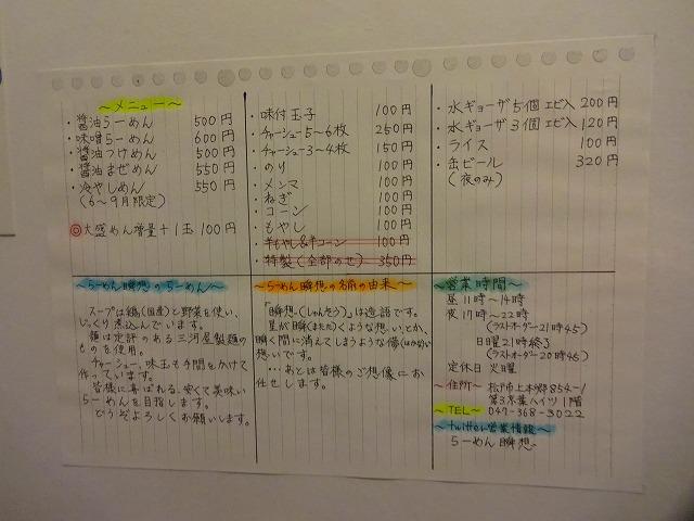 瞬想 (2)