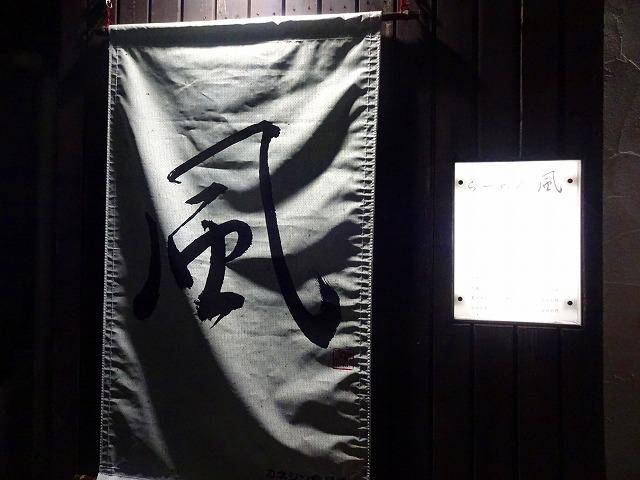 風 (1)