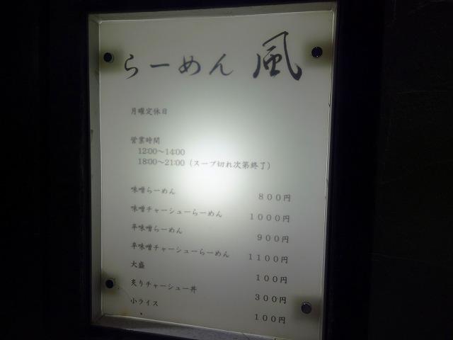 風 (2)