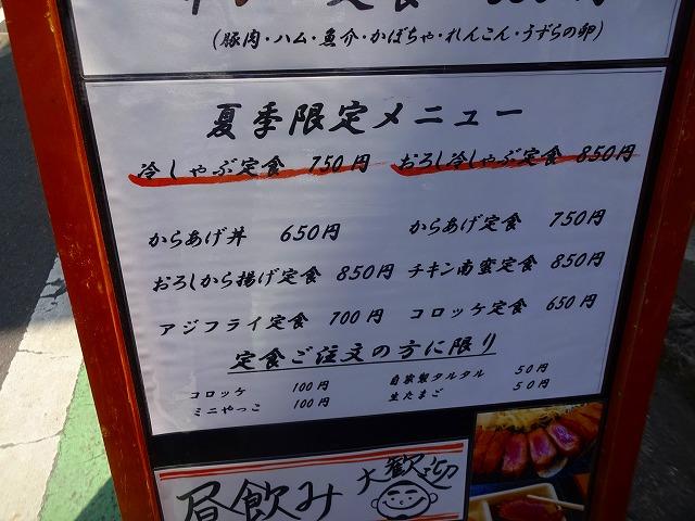 さじろう10 (1)