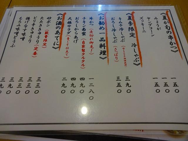 さじろう10 (4)