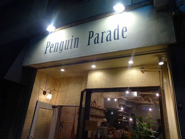 ペンギンパレード2 (1)