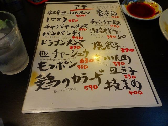 亀壱7 (4)