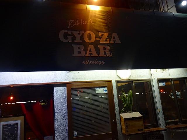 GYOZA BAR (1)