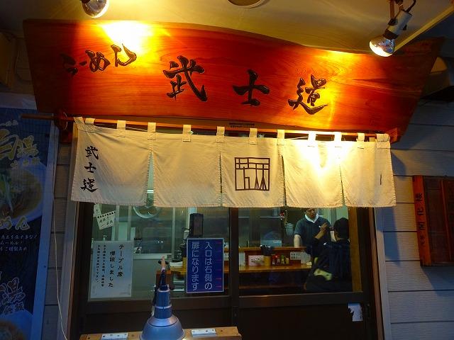 武士道7 (1)