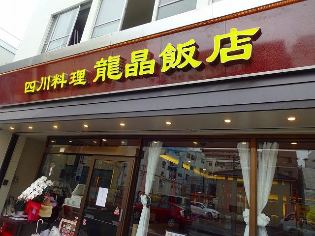 龍晶飯店 (1)