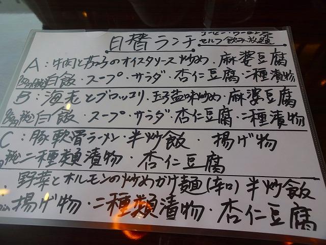 龍晶飯店 (2)