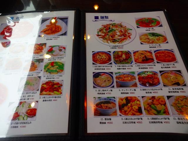 龍晶飯店 (10)
