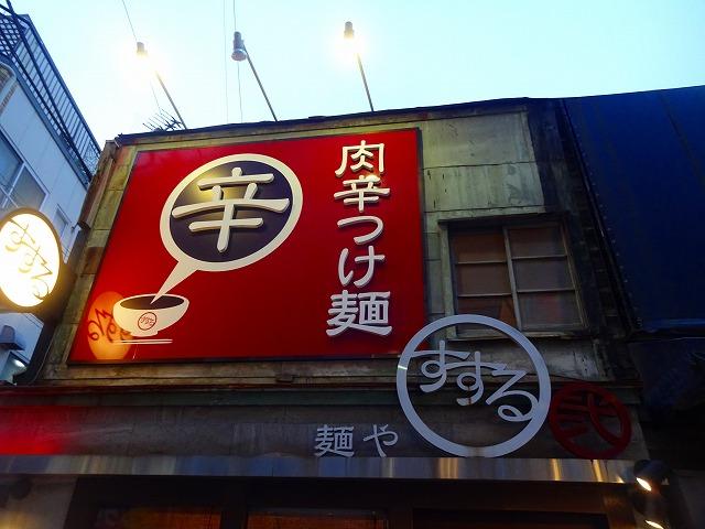 すする弐6 (1)