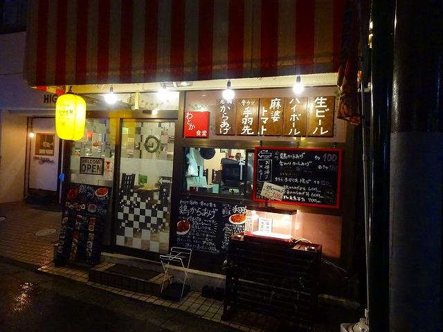 わとか食堂3 (1)