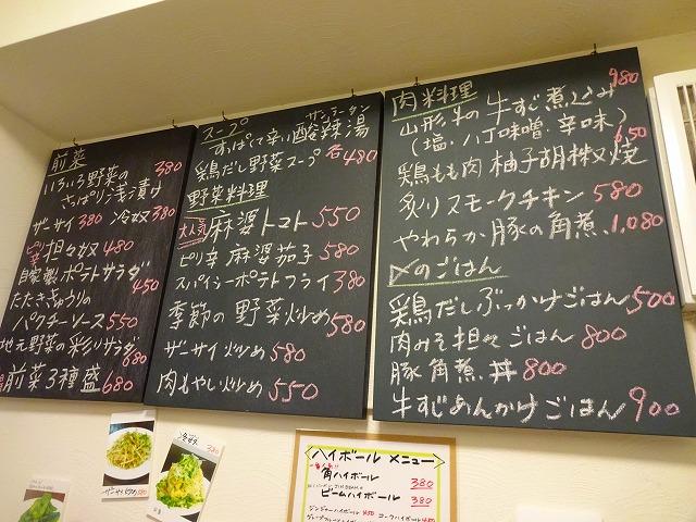 わとか食堂3 (2)