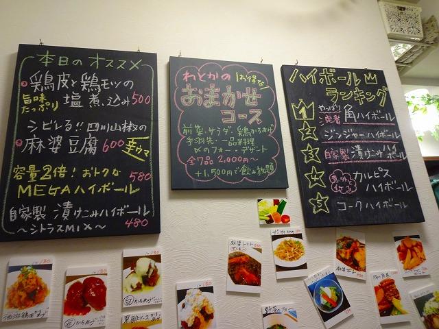 わとか食堂3 (3)