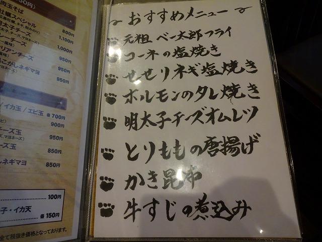 ベー太郎2 (11)