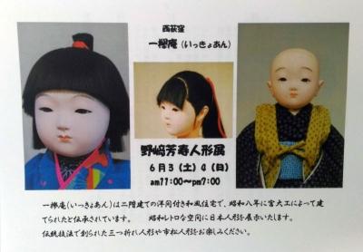 人形展DM