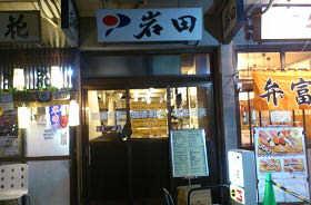 喫茶岩田 (3)