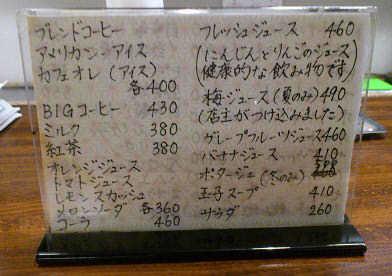 喫茶岩田 (9)