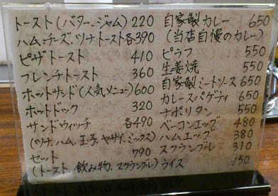 喫茶岩田 (10)