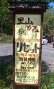 里山カフェ 里千歩 (3)