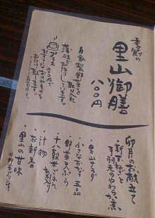 里山カフェ 里千歩 (4 )