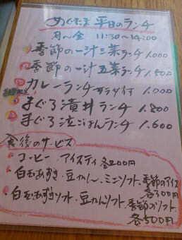 めぐたま食堂 (13)