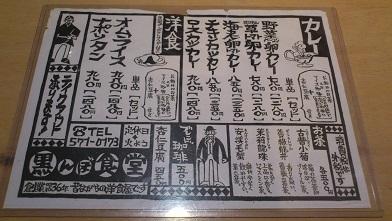 黒んぼ食堂 (8)