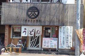 うどん大地 (2)