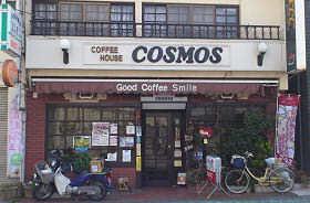 喫茶コスモス (3)