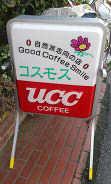 喫茶コスモス (4)