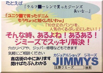 ジミーズ2