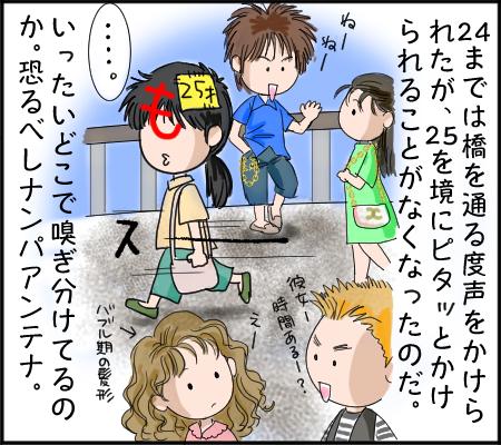 ひっかけ橋4